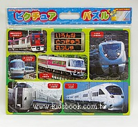 63pcs 各式電車:日本幼兒紙板拼圖(現貨:3)(特價出清)