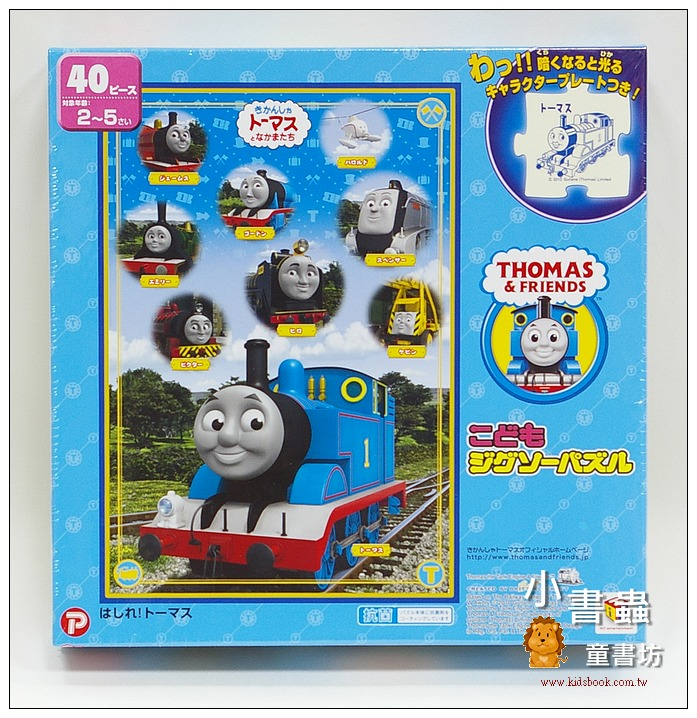 內頁放大:40pcs湯瑪士小火車(無底板):日本幼兒拼圖