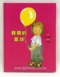 情緒繪本1-3:蓉蓉的氣球(失去、難過、接受)