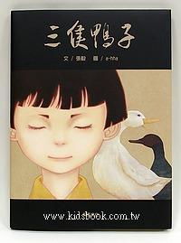 三隻鴨子(附中英雙語CD + 英譯文小書)(79折)