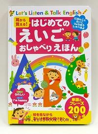 「語言」音效遊戲書:英、日文200詞語學習機