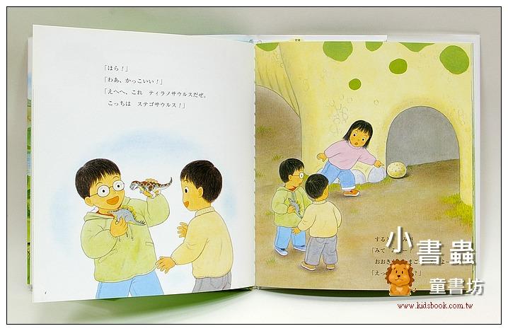 內頁放大:淘氣三人組的恐龍世界探險(日文版,附中文翻譯)