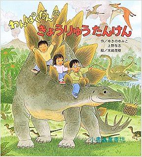 淘氣三人組的恐龍世界探險