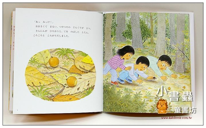 內頁放大:淘氣三人組的橡實慶典(日文版,附中文翻譯) <親近植物繪本>