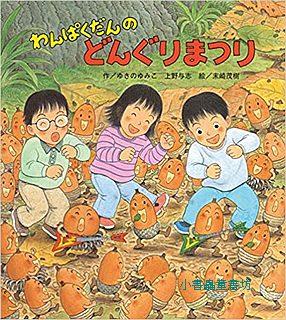 淘氣三人組的橡實慶典(日文版,附中文翻譯) <親近植物繪本>