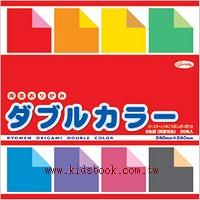日本色紙:雙面不同色色紙24cm(8色調20枚)