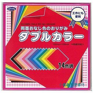 日本色紙:雙面同色色紙(14色調36枚)