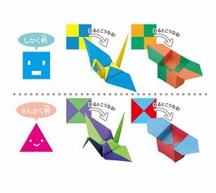 內頁放大:日本色紙:雙色幾何色紙(16色調64枚)
