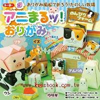日本摺紙材料包:可愛立體動物(中級)現貨數量:4