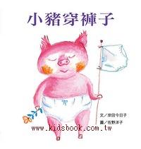 小豬穿褲子(79折)