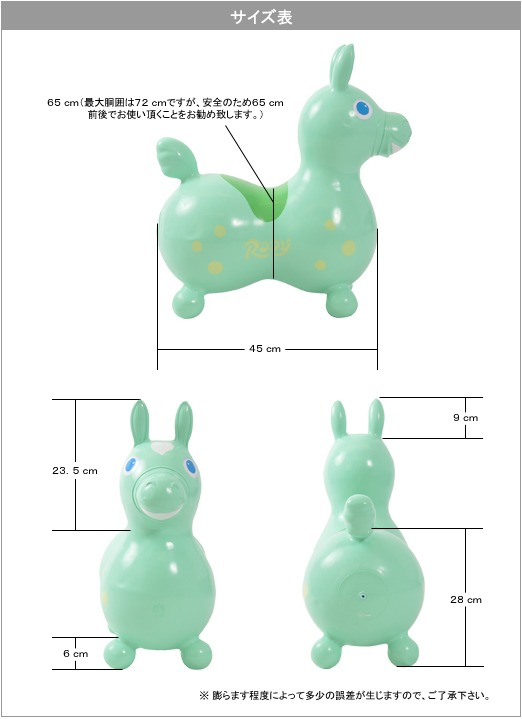 內頁放大:義大利 Rody 跳跳馬─粉綠 (日本限定款)+打氣筒(特價出清)現貨:1