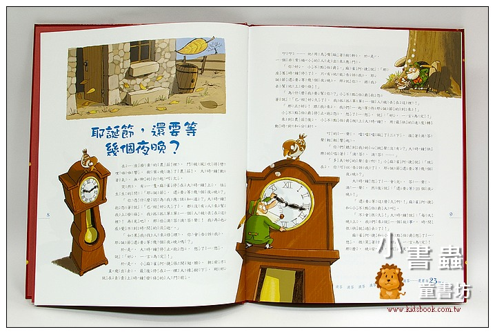 內頁放大:等待耶誕節的24個故事 (85折)