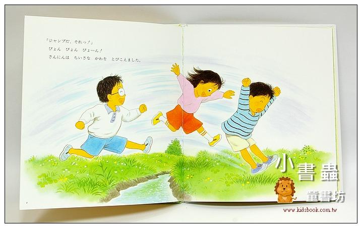 內頁放大:淘氣三人組的草地叢林冒險(日文) (附中文翻譯)