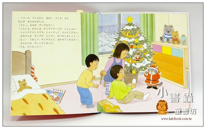 內頁放大:淘氣三人組的聖誕節(日文) (附中文翻譯)
