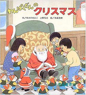 淘氣三人組的聖誕節
