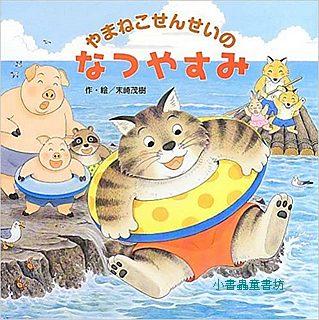 山貓醫生放暑假