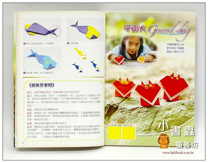 內頁放大:新型摺紙(絕版特價品7折)現貨數量:2
