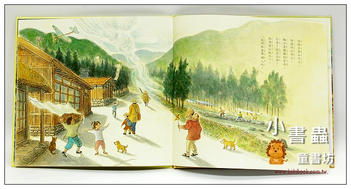 內頁放大:爸爸,我和風的旅行:小林豊愛與關懷繪本