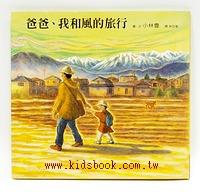 爸爸,我和風的旅行:小林豊愛與關懷繪本
