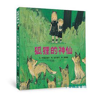 生命力量繪本3-6:狐狸神仙(中文版)(85折)