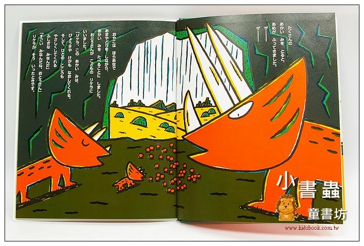 內頁放大:宮西達也恐龍繪本10:我相信你(日文) (附中文翻譯)