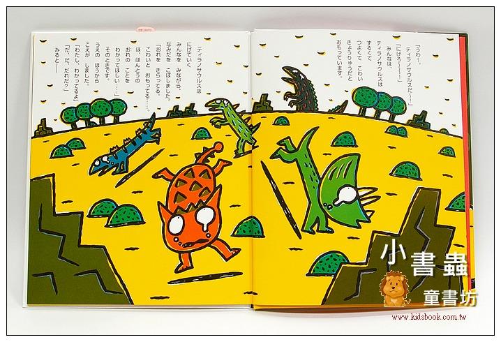 內頁放大:宮西達也恐龍繪本11:我們要永遠、永遠在一起(日文版,附中文翻譯)