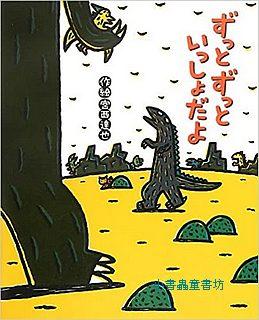 宮西達也恐龍繪本11:我們要永遠、永遠在一起(日文) (附中文翻譯)
