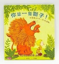 你是一隻獅子(律動繪本)