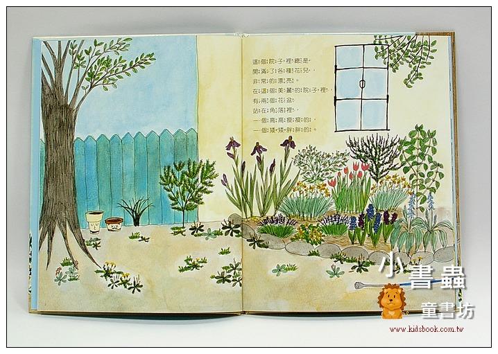 內頁放大:胖花盆和瘦花盆 (85折)(院子裡的好朋友) <親近植物繪本>