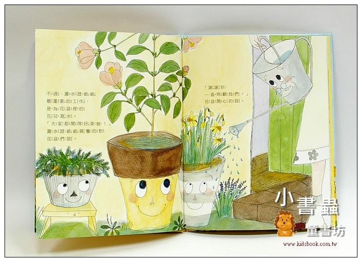 內頁放大:灑水器爺爺 (85折)(院子裡的好朋友) <親近植物繪本>