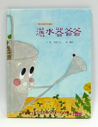 灑水器爺爺 (85折)(院子裡的好朋友) <親近植物繪本>