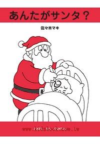 你是聖誕老公公嗎?(狀況很多的聖誕老公公)