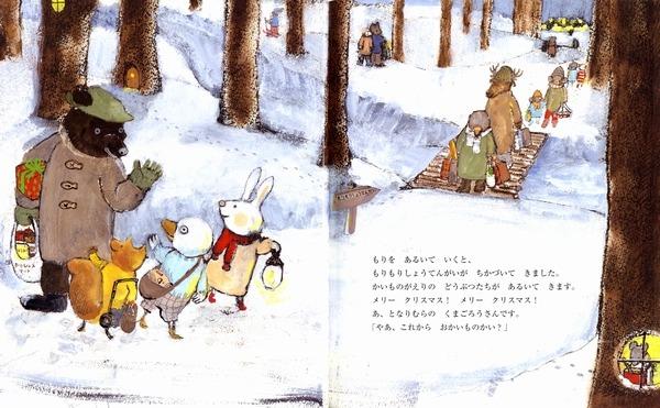 內頁放大:小山村故事:快樂的聖誕節禮物(日文) (附中文翻譯)現貨:1
