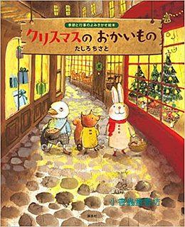 快樂的聖誕節購物