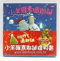 小羊羅素耶誕禮物書(75折)