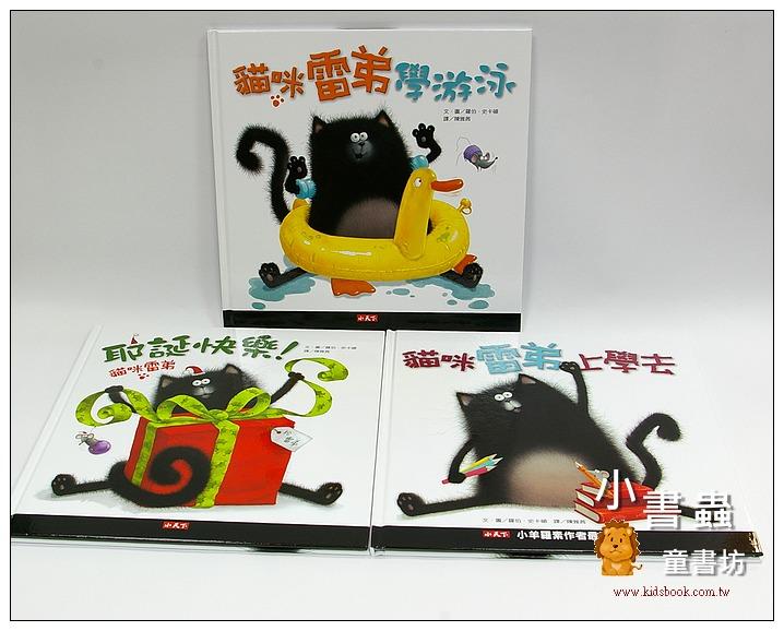 內頁放大:貓咪雷弟耶誕禮物書