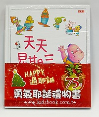 勇氣耶誕禮物書(75折)