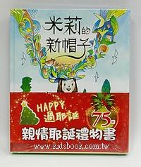 親情耶誕禮物書(75折)