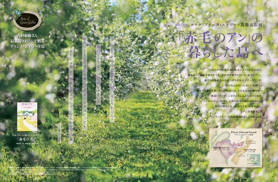 內頁放大:MOE 日文雜誌 2012年10月號