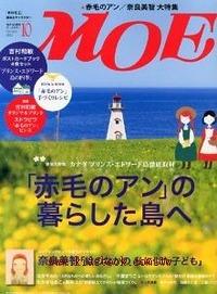 MOE 日文雜誌 2012年10月號
