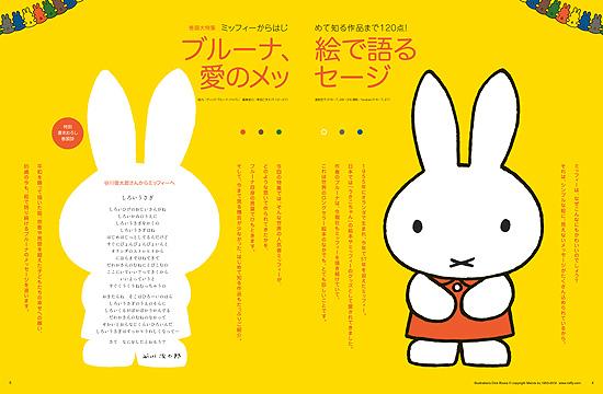 內頁放大:MOE 日文雜誌 2012年11月號
