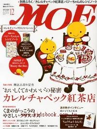 MOE 日文雜誌 2012年12月號