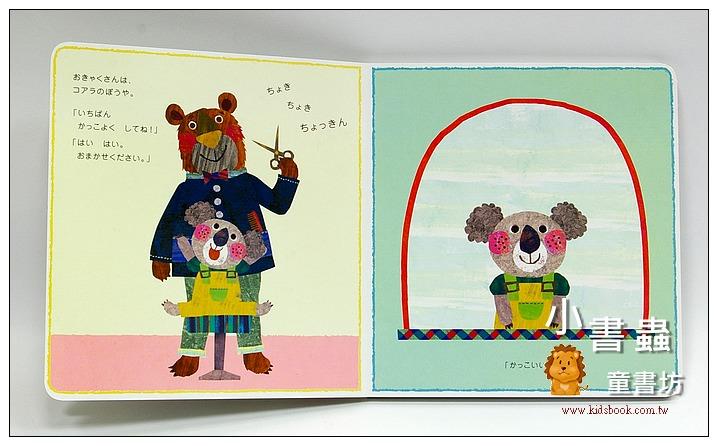 內頁放大:巴巴熊理髮院:靜電貼紙遊戲繪本(日文) (附中文翻譯)