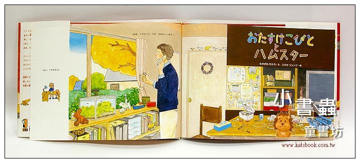 內頁放大:小小幫手出任務4:小小幫手和黃金鼠(日文) (附中文翻譯)
