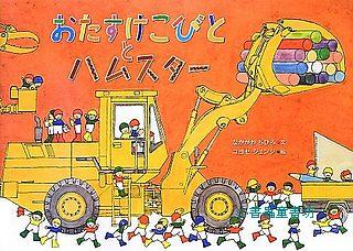 小小幫手和黃金鼠::小小幫手工程車繪本4