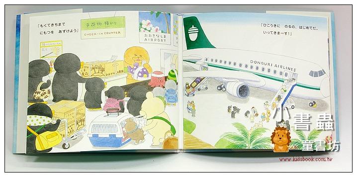 內頁放大:小企鵝搭飛機(日文) (附中文翻譯):小企鵝繪本3(工藤紀子)