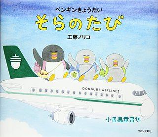 小企鵝搭飛機(日文) (附中文翻譯):小企鵝繪本3(工藤紀子)