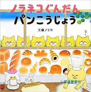 小野貓與麵包工坊(工藤紀子繪本)