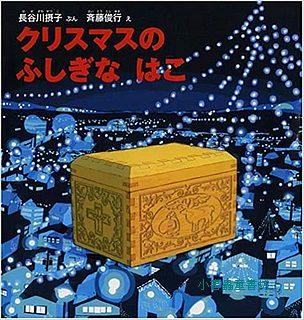 聖誕節的神奇盒子
