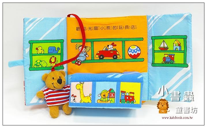 內頁放大:立體布書:小熊的玩具店(79折)